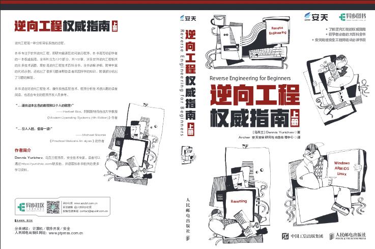 """Reverse Engineering for Beginners"" free book"